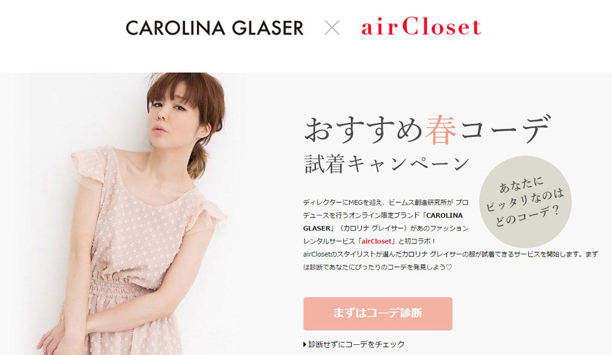 airCloset x Carolina