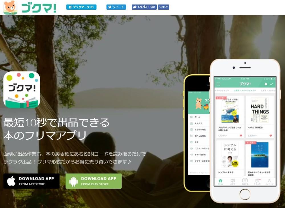 share-flea-market-app_08