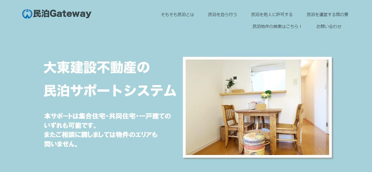 4-民泊Gateway
