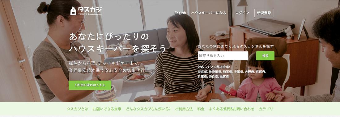03_tasukaji