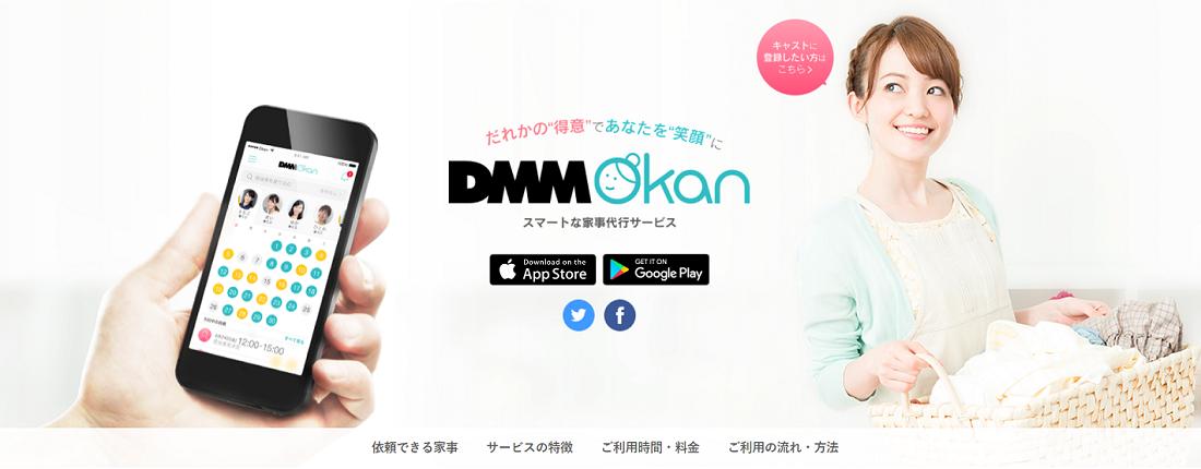 05_DMMokan