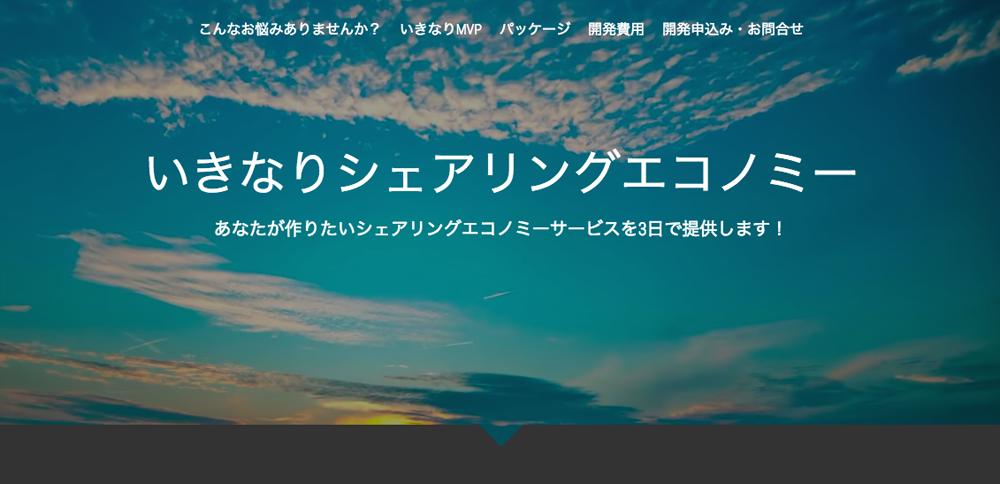 ikinari-sharing-economy