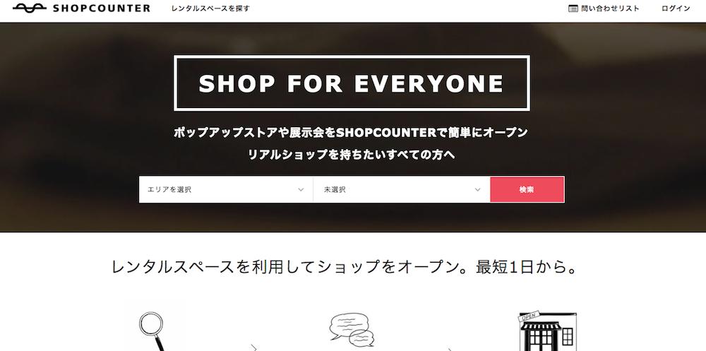 4_shopcounter