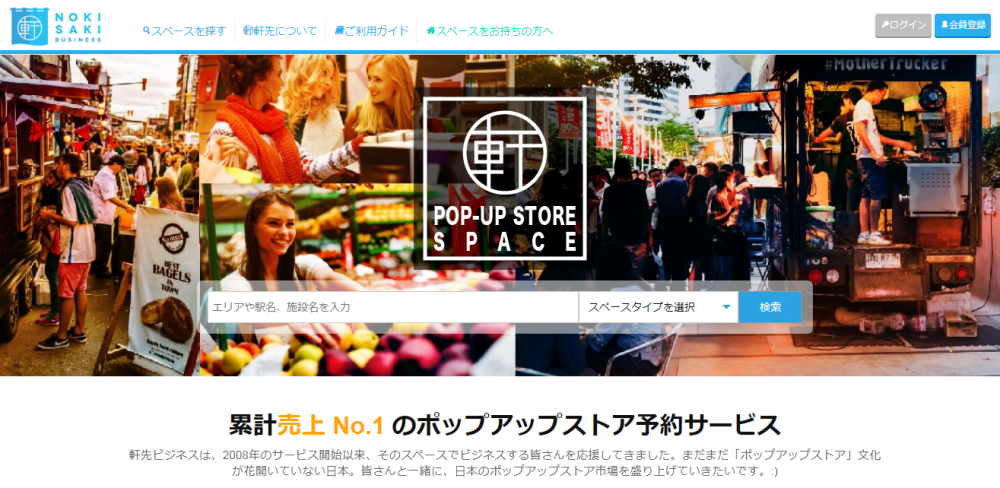 5_nokisaki_business