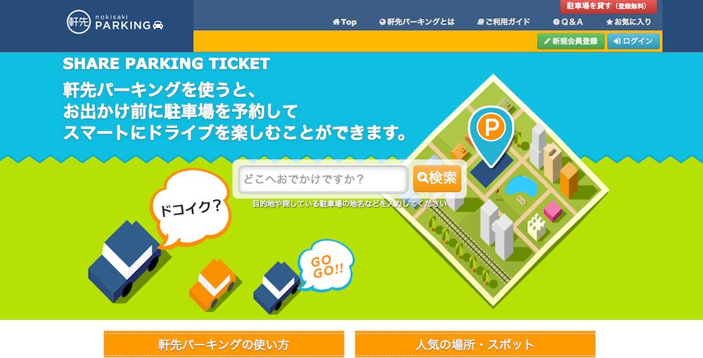 6_nokisaki_parking