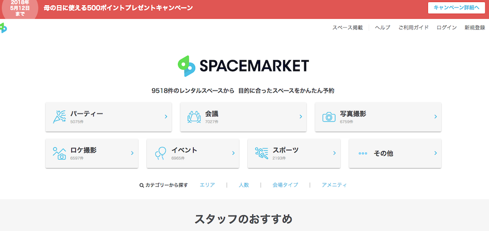 7_spacemarket