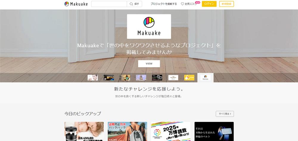 04_makuake