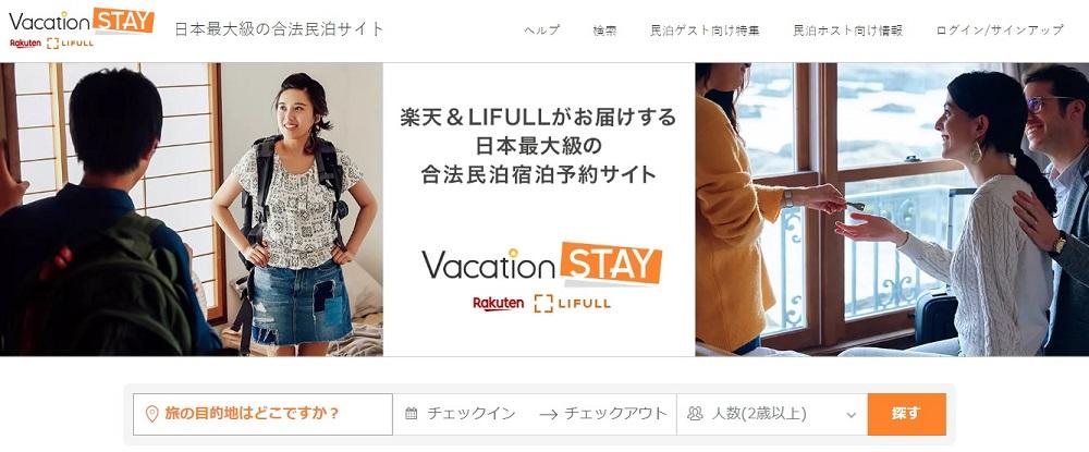 3_vacationstay