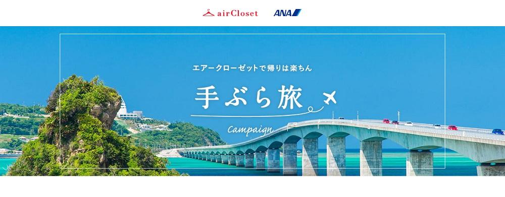 5_aircloset