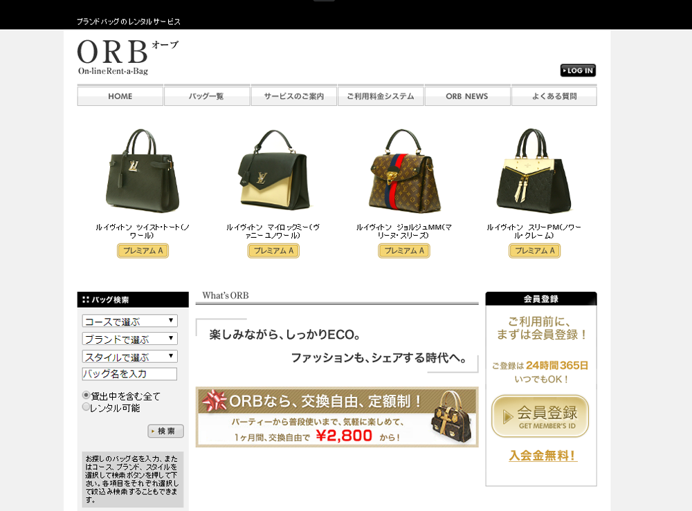 fashion-brandbag03_ORB