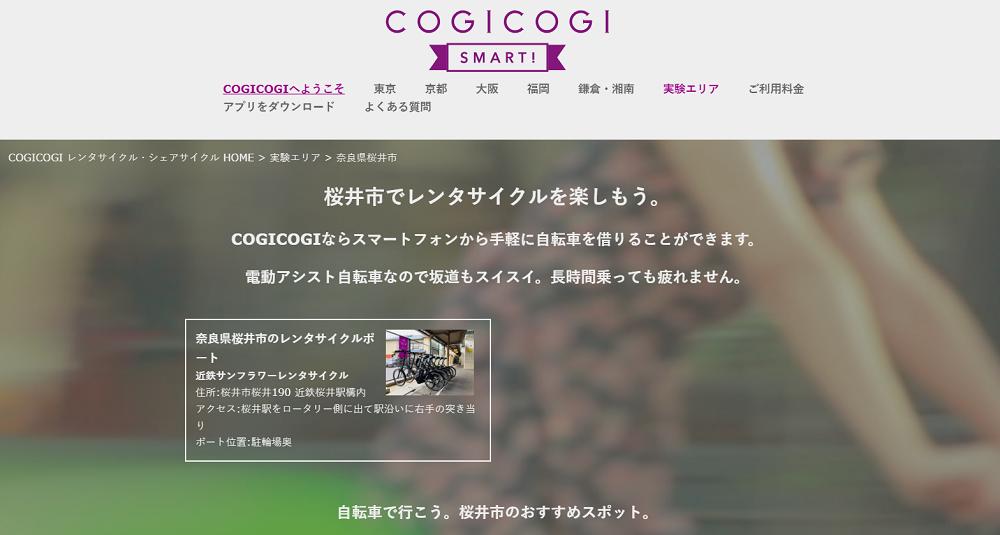 share-bicycle-cogicogi
